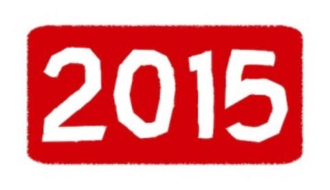 今年は『○○』な年!!