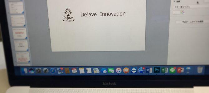 dejave innovation 始動!!