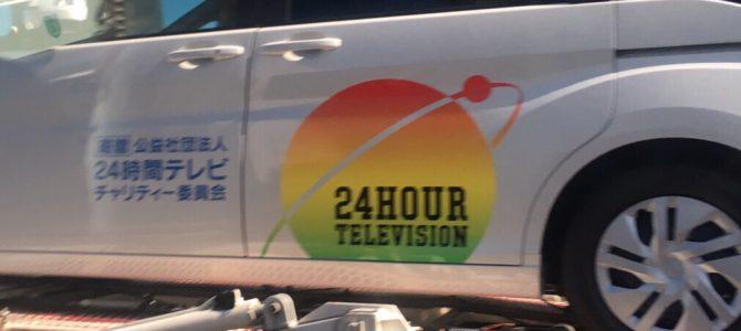 秋!目前!!24時間テレビ『愛は地球を救う』